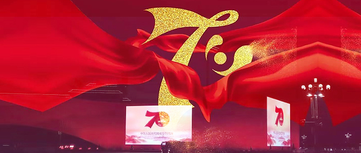 [Leyard's Grand Offering to the 70th Anniversary of National Day] Cheer for You and be Proud of You
